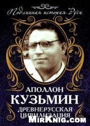 Книга Древнерусская цивилизация