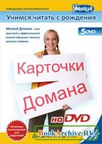 Карточки Домана - Учимся читать с рождения(Обучающее видео,2010,DVDRip)