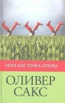 Книга Нога как точка опоры
