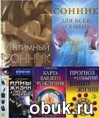 Книга Сборник книг Даниловой Е.И.