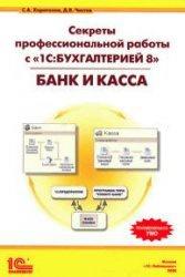 Книга Секреты профессиональной работы с «1С:Бухгалтерией 8». БАНК и КАССА