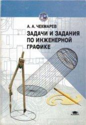 Книга Задачи и задания по инженерной графике