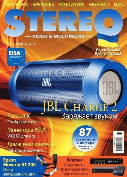 Книга Журнал: Stereo Video & Multimedia №11 (ноябрь 2014)