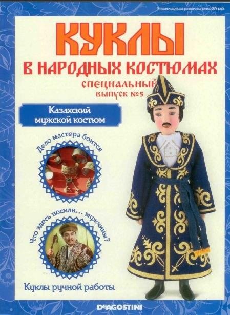 Журнал : Куклы в народных костюмах .Спецвыпуск №5 Казахский мужской костюм