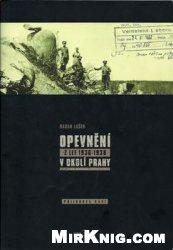 Opevneni z Let 1936-1938 v okoli Prahy (Cast 2): Prilohova Cast