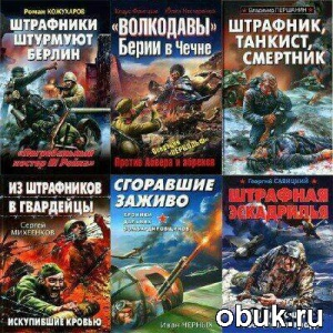 Книга Серия Война. Штрафбат. Они сражались за Родину! (43 книги)