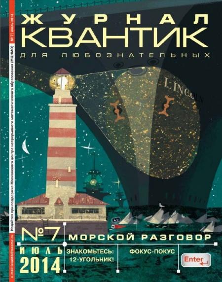 Книга Журнал: Квантик №7 (июль 2014)