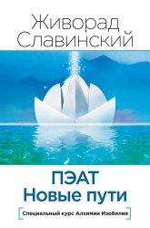 Книга ПЭАТ. Новые пути. Специальный курс Алхимии Изобилия