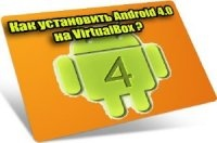 Книга Как установить Android 4.0 на VirtualBox (2012) DVDRip mkv 552Мб