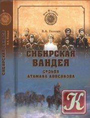 Книга Книга Сибирская Вандея. Судьба атамана Анненкова