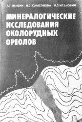 Книга Минералогические исследования околорудных ореолов