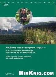 Хвойные леса северных широт - от исследования к экологически ответственному лесному хозяйству