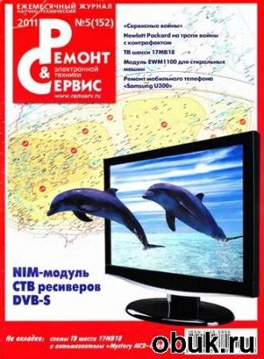 Журнал Ремонт и Сервис №5 (152) 2011
