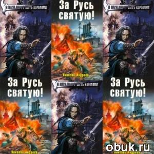 Книга Николай Юрьевич Андреев - Сборник книг