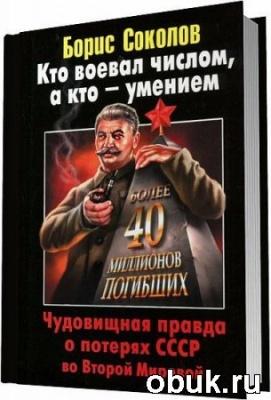 Книга Борис Соколов - Кто воевал числом, а кто – умением / 2011