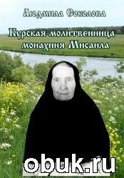 Книга Людмила Соколова. Курская молитвенница монахиня Мисаила