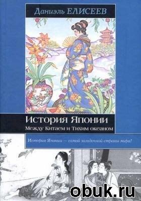 Книга История Японии. Между Китаем и Тихим океаном