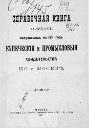 Книга Справочная книга, о лицах получивших на 1911 год купеческие и промысловые свидетельства по г. Москве