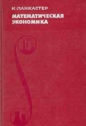 Книга Математическая экономика