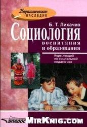 Книга Социология воспитания и образования