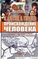 Книга Происхождение человека по данным археологии, антропологии и ДНК-генеалогии (PDF) pdf 124,04Мб