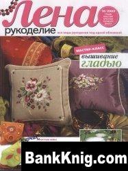 Журнал Лена Рукоделие №10 2009 jpeg 15,5Мб