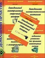 Книга Домашний практик. Выпуски 1-12, 2010 pdf 157Мб