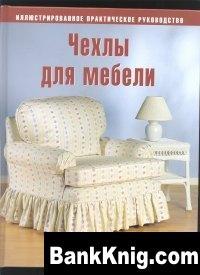 Книга Чехлы для мебели jpeg 220Мб
