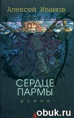 Книга Алексей Иванов - Сердце Пармы (аудиокнига) читает Ирина Ерисанова