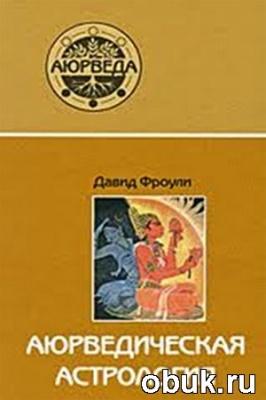 Книга Давид Фроули. Аюрведическая астрология