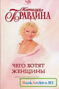 Книга Чего хотят женщины.