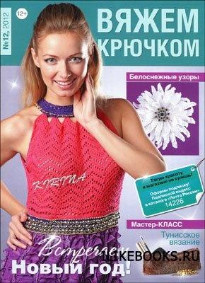 Журнал Вяжем крючком № 12 2012