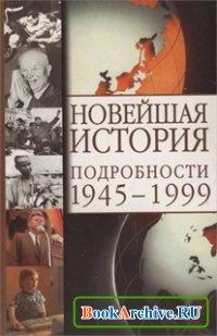 Книга Новейшая история. Подробности 1945-1999.