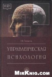Книга Управленческая психология