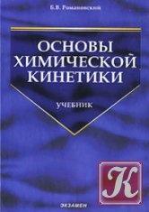 Книга Основы химической кинетики: учебник