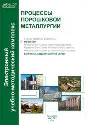 Книга Процессы порошковой металлургии