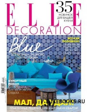 Журнал ELLE Decoration №6 (июнь 2012)
