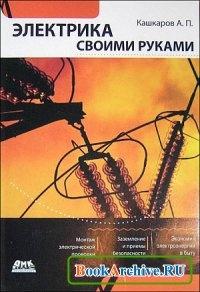 Книга Электрика своими руками.