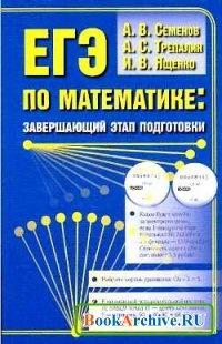 Книга ЕГЭ по математике: завершающий этап подготовки.