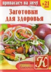 Книга Припасаем на зиму № 21 2009 Заготовки для здоровья