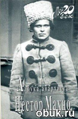 Книга Азбука анархиста