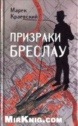 Книга Призраки Бреслау
