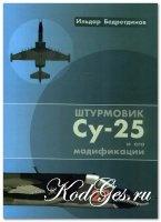 Книга Штурмовик су 25 и его модификации