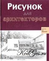 Книга Рисунок для архитекторов