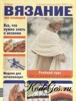 Журнал Сабрина 2001 Специальный выпуск