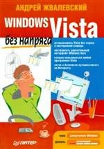 Книга Windows Vista без напряга
