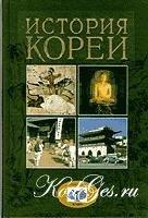 Книга История Кореи (Новое прочтение)