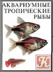 Книга Аквариумные Тропические Рыбы