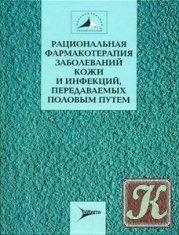 Книга Рациональная фармакотерапия заболеваний кожи и инфекций, передаваемых половым путём