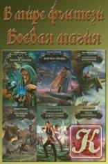 """Книга Библиотека """"Боевая магия в Мире Фэнтези"""""""
